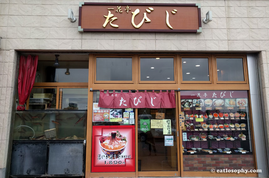 tabiji_store_front